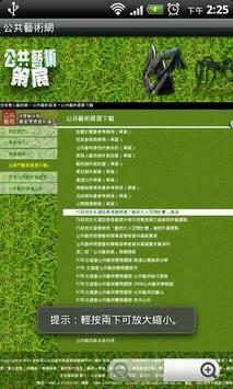 公共藝術網 apk screenshot