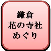 鎌倉、花の寺社めぐり icon