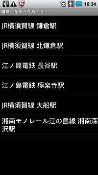 鎌倉、花の寺社めぐり screenshot 3