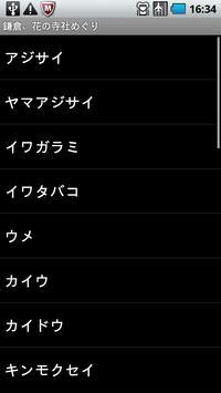 鎌倉、花の寺社めぐり screenshot 1