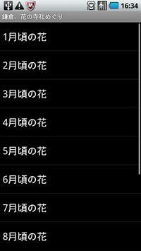 鎌倉、花の寺社めぐり screenshot 2