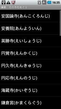 鎌倉、花の寺社めぐり screenshot 4