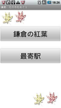 鎌倉、花の寺社めぐり screenshot 6