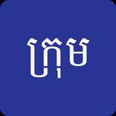 ក្រុម Khmer English Dictionary icon