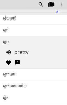 ក្រុម Khmer English Dictionary poster