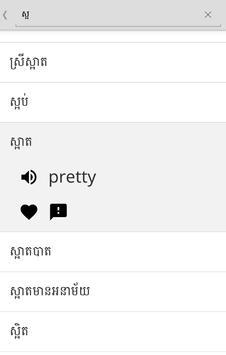 ក្រុម Khmer English Dictionary apk screenshot