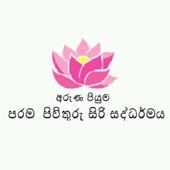 Parama Pivithuru Siri Saddharmaya icon