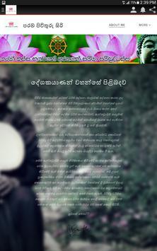 Parama Pivithuru Siri Saddharmaya screenshot 4