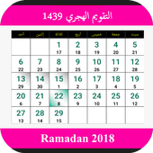 Islamic Calendar /Prayer Times /Ramadan /Qibla icon