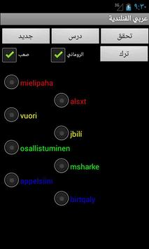 Arabic Finnish Dictionary screenshot 9