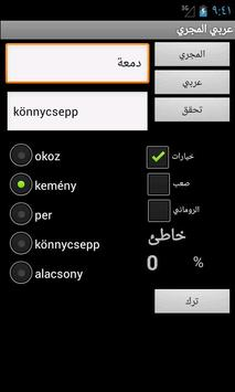 Arabic Hungarian Dictionary screenshot 14