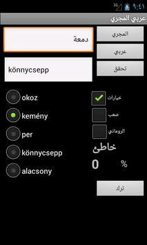 Arabic Hungarian Dictionary screenshot 2