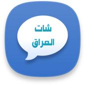 شات كلنا العراق icon