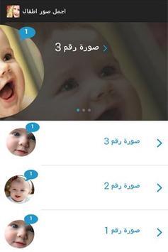 اجمل صور اطفال apk screenshot
