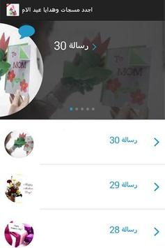 اجدد مسجات وهدايا عيد الام apk screenshot