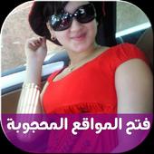 هوت سبوت العرب لفتح المواقع المحجوبة icon