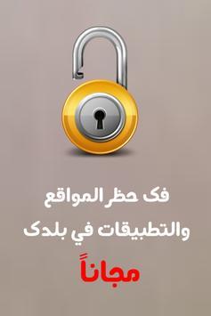 هوت سبوت العرب لفتح المواقع المحجوبة poster