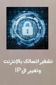 هوت سبوت العرب لفتح المواقع المحجوبة apk screenshot