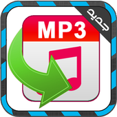 برنامج تحويل الفيديو الى mp3 icon