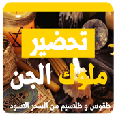 كتاب سحر الكهان في تحضير الجان icon