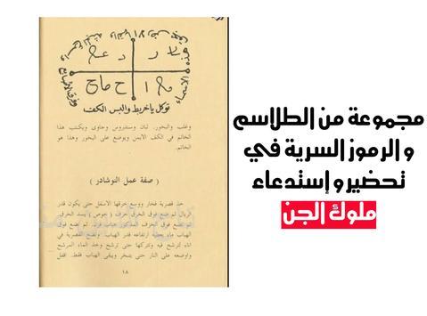 كتاب سحر الكهان في تحضير الجان screenshot 2