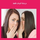 مغاربة يبحثون عن زوجة مغربية icon