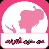 قصص فتيات مراهقات بدون أنترنت icon