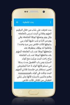 قصص فتيات مراهقات بدون أنترنت apk screenshot