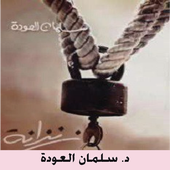 كتاب زنزانة للدكتور سلمان العودة icon