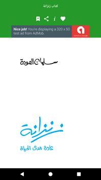 كتاب زنزانة للدكتور سلمان العودة screenshot 3