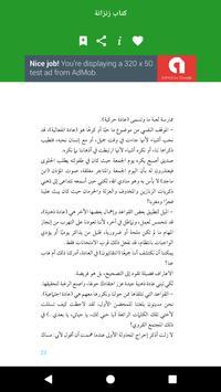 كتاب زنزانة للدكتور سلمان العودة screenshot 1