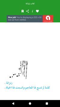 كتاب زنزانة للدكتور سلمان العودة screenshot 7