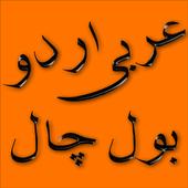 Arabic Urdu Bol Chal icon