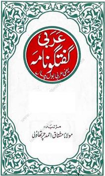 Arabic Urdu Bol Chal poster