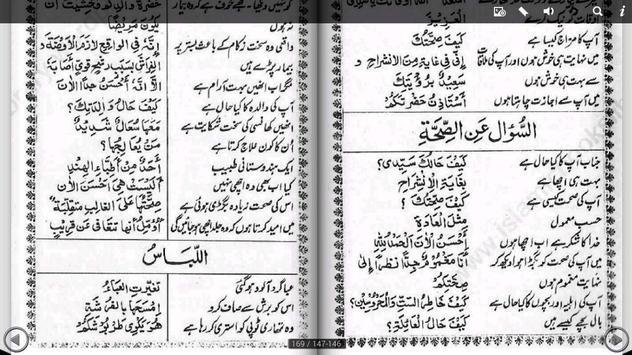 Arabic Urdu Bol Chal apk screenshot