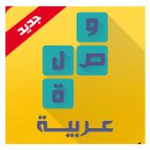 وصلة عربية لعبة كلمات متقاطعة icon