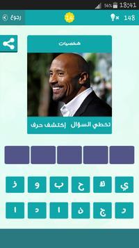 وصلة عربية لعبة كلمات متقاطعة apk screenshot