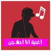 اغنية انا اصلا جن قلب الاسد icon
