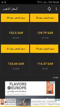 أسعار الذهب screenshot 14
