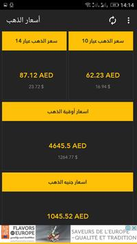 أسعار الذهب screenshot 3