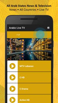 Arabic Live TV screenshot 1