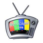 القنوات العربية  live icon