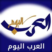 Arabs Today icon