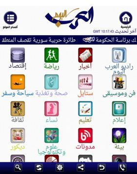 Arabs Today apk screenshot