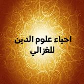 احياء علوم الدين icon