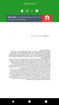 احياء علوم الدين screenshot 6