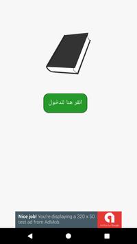 احياء علوم الدين screenshot 9