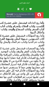 احياء علوم الدين screenshot 11