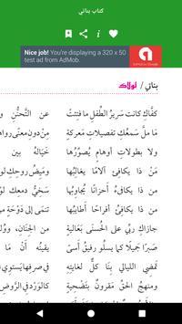 بناتي للدكتور سلمان العودة apk screenshot