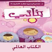 كتاب بناتي للدكتور سلمان العودة icon